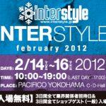 インタースタイルは2012年 2月14日(火)〜16日(木) パシフィコ横浜で開催