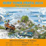 サーフィン、ボディボードの大会やイベントが盛りだくさん!サーフタウンフェスタ2014開催