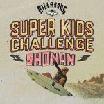WSLジャパンツアー開幕戦「Billabong Super Kids Challenge Shonan」がスタート。