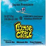 LOSTの新ムービー「メイソン・ホー」主役の 『LICENSE TO CHILL』ジャパンプレミア開催