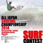 第49回全日本サーフィン選手権大会で、千葉東支部が昨年に続き2年連続の団体優勝