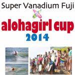 今年も開催決定!BPDガールズサーキット「スーパーバナジウム富士 alohagirl cup 2014」