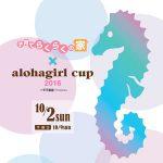 BeWETガールズサーキット第3戦「子育てらくらくの家×alohagirl cup 2016」が開催された