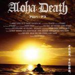 衝撃の話題作、映画「アロハ・デス」7月25日から2週間限定スペシャルレイトショー!