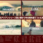 伝説のアジアンシリーズ第2弾が3年の時を経てついに販売!!ASIAN REVOLUTION