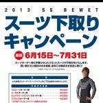 全メーカー対象のBeWET/Delphiのウエットスーツ下取りキャンペーン開始