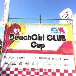 BeWETガールズサーキット最終戦「Beach Girl CLUB cup」で小6の松田詩野ちゃん優勝。