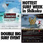 日本で最も熱いサー フィンウィークが5月30日から開幕。新たなWビッグサーフイベント開催
