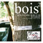 TCSS×W SUNコラボ記念、写真集「 BOIS²」ローンチパーティーを開催