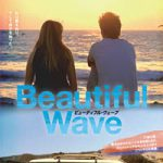 17歳の夏。彼女は自分のルーツを求め旅に出た。 映画「Beautiful Wave」