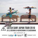 カラニ・ロブとタイラー・スタナランドが緊急来日。CATCH SURF JAPAN TOUR 2016