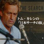 「日本サーチの旅」トム・カレンの新プロジェクトは日本のサーフィンに変化をもたらすか?