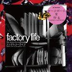 李リョウ監督&プロデュースのサーフドキュメンタリー映画「factory life」上映会決定。