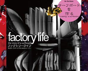 factorylife-1.jpg