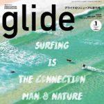 海で過ごすことの気持ちよさを知った大人のサーファー雑誌「glide」リニューアル創刊。