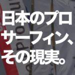 「日本のプロサーフィン、その現実。」2012年度JPSA/ASP賞金ランキング