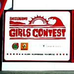 海の日に熱いガールズの戦いが繰り広げられた 「第1回静波Girls Contest」 大会結果