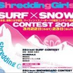 日本初!! 横乗り女子限定、サーフィン×スノーボードの混合コンテスト開催