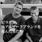 ビラボン、リアルサーフブランドを産んだ男たち。創設者ゴードン・マーチャントとオッキー