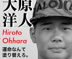 hirotoohhara1.jpg