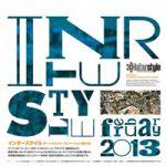 インタースタイルは、パシフィコ横浜で2月19日(火)から3日間開催