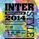 インタースタイル2月展 いよいよ明日から3日間(2/18〜20)、パシフィコ横浜で開催!!