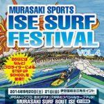 MURASAKI SPORTS ISE SURF FESTIVAL vol.4が9月20日、21日、伊勢国府ノ浜で開催