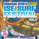 MURASAKI  SPORTS  ISE  SURF FESTIVAL VOL.3 伊勢国府浜で開催
