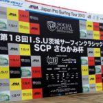 JPSA「I.S.U茨城サーフィンクラシックSCPさわかみ杯」大野修聖のグラチャン決定。