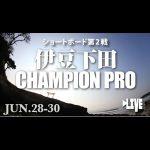 JPSAショートボード第2戦伊豆下田 CHAMPION PROがスタート。マー大野と稲葉玲王がハイスコア。