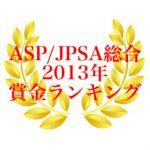日本のプロサーフィン賞金ランキング2013(男子)