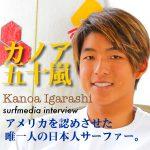 ツアー直前のカノア五十嵐、独占インタビュー「アメリカを認めさせた日本人サーファー」