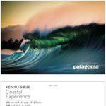 パタゴニアサーフ東京で、7月11日よりKENYU 写真展「Coastal Experience」開催