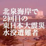 南相馬市北泉海岸で2回目の東日本大震災水没遭難者慰霊祭