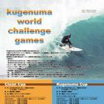 KUGENUMA WORLD CHALLENGE GAMES第1戦/鵠沼クリーンカップで小林直海が優勝。