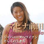 マヒナ前田のインタビュー。ジャパニーズハワイアンとしての生き方