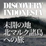 ディスカバリーインドネシア第5弾/北マルク諸島DAY7-8