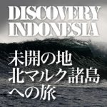 ディスカバリーインドネシア第5弾/北マルク諸島DAY3,4