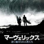 映画「マーヴェリックス/波に魅せられた男たち」いよいよ明日、日本公開。