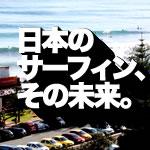 「日本のサーフィン、その未来。」
