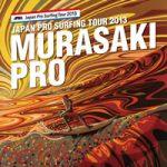 JPSAショート最終戦「ムラサキプロ 鴨川 」はハードコンディションでトライアルから開始