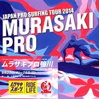 murasakipro-3.jpg