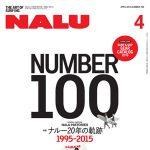 NALU 2016年4月号は通巻100号を迎えた特別号。NALUが辿ってきた20年間を振り返る。