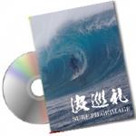 サーファー達と木本直哉による、日本の聖地への巡礼を記録したDVD「波巡礼」予約受付開始
