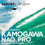 JPSAショートボード第7戦「24SURF_ presents 鴨川NAOプロ 」開幕。激化するグラチャン争い