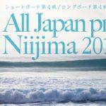 JPSAショートボード第4戦『ALL JAPAN PRO 新島』が8月20日(水)より新島でスタート。