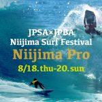 JPSAショートボード第4戦「新島サーフフェスティバル 新島プロ」が8月18日からスタート。