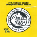 ALL JAPAN SURFING GRAND CHAMPION GAMES 2015が終了。年間チャンピオン決定
