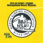 ALL JAPAN SURFING GRAND CHAMPION GAMES 2015が終了。年間チャンピオン決定