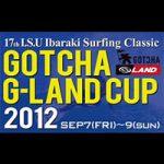 JPSA「第17回 I.S.U茨城サーフィンクラシックGOTCHA・G-LANDカップ」男女ラウンド2まで終了。